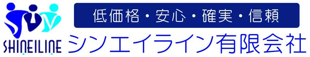 札幌で伐採・除草・除雪・排雪といえばシンエイライン有限会社